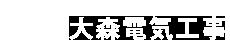 電気工事  エアコン工事なら 神奈川県 大森電気工事